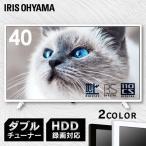 テレビ 40型 液晶テレビ 新品 地デジ 40インチ 40V 本体 ダブルチューナー アイリスオーヤマ フルビジョン 地上 40FA10P あすつく