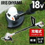 草刈機 充電式 家庭用 女性 軽量 コードレス 安全 草刈り機 芝刈り機  園芸 庭 掃除 グラストリマー18V JGT230 アイリスオーヤマ