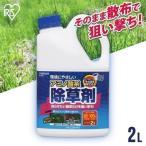 ショッピングボトル 除草剤 アミノ除草ストレートAJS-2L アイリスオーヤマ