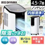 スポットクーラー エアコン 置き型 家庭用 業務用 冷風機 ポータブルクーラー 工事不要 小型 室外機不要 アイリスオーヤマ 2.2kW IPP-2221G