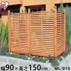 ショッピングラティス ルーバーラティス 90cm×150cm 1枚 ML-915 ブラウン アイリスオーヤマ  (代引不可) (大型宅配便)
