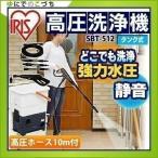 ★アウトレット★タンク式高圧洗浄機  家庭用 SBT-512 アイリスオーヤマ