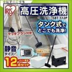 タンク式高圧洗浄機 家庭用 ベランダクリーナーセット アイリスオーヤマ