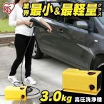高圧洗浄機 アイリスオーヤマ 業務用 家庭用 洗車 洗