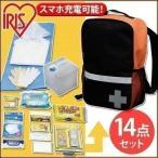 防災セット 1人用 避難セット 避難グッズ 防災 災害 震災 地震 HRS-14M アイリスオーヤマ 非常用持ち出し袋