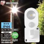 センサーライト 屋外 LED 防犯 電池式 玄関 人感センサー 自動点灯 簡単設置 玄関灯 防犯センサーライト  LSL-B3SN-200 アイリスオーヤマ