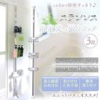 ラック 3段 ステンレス 浴室 お風呂 スリム 収納 突張りラック 突っ張りポール  BLT-25S アイリスオーヤマ