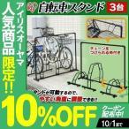 自転車スタンド  3台置き 倒れない BYS-3WT ブラック アイリスオーヤマ 自転車置き場 DIY おしゃれ