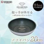 ショッピングフライパン フライパン IH対応 ダイヤモンドコート KITCHEN CHEF ダイヤモンドコートパン フライパン 20cm IS-F20 IH対応 アイリスオーヤマ ◎