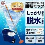 ★アウトレット★回転モップ KMO-450 アイリスオーヤマ