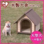 犬小屋 屋外用 大型犬 中型犬 屋外 木製 ログハウス ウッディ犬舎 WDK-750 アイリスオーヤマ