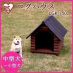 アイリスオーヤマ ログ犬舎 LGK-750 ダークブラウン
