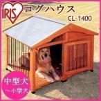 アイリスオーヤマ サークル犬舎 CL-1400