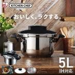 圧力鍋 IH対応 ガス 使いやすい 両手圧力鍋 5L 鍋 両手鍋 レシピブック付き 簡単 おしゃれ 家庭用 RAN-5L アイリスオーヤマ