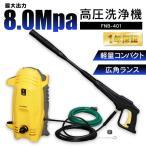 高圧洗浄機 アイリスオーヤマ 業務用 家庭用 洗車 洗浄機 掃除 ベランダ 庭掃除 FBN-401
