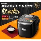 炊飯器 5.5合 IH アイリスオーヤマ 米屋の旨み 銘柄炊き 圧力IHジャー炊飯器 5.5合 RC-PA50-B ブラック あすつく