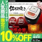 炊飯器 10合 アイリスオーヤマ 米屋の旨み 銘柄炊き ジャー炊飯器 RC-MB10-B