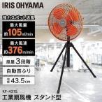 工場扇 工業扇 扇風機 三脚型 工場 業務用 扇風機 KF-431S アイリスオーヤマ ◎