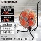 工場扇 工業扇 扇風機 キャスター型 工場 業務用 扇風機 KF-431C アイリスオーヤマ ◎