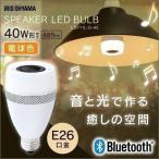 電球 Bluetooth LED スピーカー 音楽 一人暮らし おしゃれ LED電球 E26 スピーカー付 40形相当 電球色 LDF11L-G-4S アイリスオーヤマ