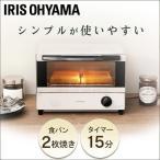 トースター 2枚 おしゃれ オーブントースター 新生活 EOT-011 ホワイト アイリスオーヤマ