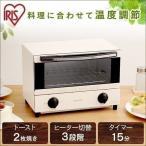 Yahoo!ゆにでのこづち Yahoo!店トースター オーブントースター ホワイト 2枚 おしゃれ オーブン トースター シンプル 調理家電 EOT-1003C アイリスオーヤマ(あすつく) セール!