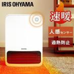 ヒーター セラミックヒーター 電気ストーブ 小型 おしゃれ 人感 人感センサー ストーブ コンパクト 1200W ホワイト PCH-125D-W アイリスオーヤマ