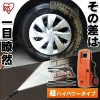 アイリスオーヤマ FBN-601HG 高圧洗浄機 高圧洗浄機