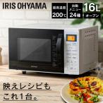 オーブンレンジ 安い 電子レンジ オーブン おしゃれ アイリスオーヤマ 一人暮らし シンプル コンパクト レンジ ヘルツフリー ターンテーブル グリル MO-T1604