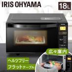 電子レンジ レンジ フラット シンプル  アイリスオーヤマ インバーター式 18L 縦開き扉 フラットテーブル ブラック IMB-FV1801(あすつく) セール!の画像