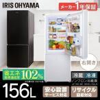 冷蔵庫 冷凍庫 一人暮らし 156L 2ドア 右開き 冷凍冷蔵庫 耐熱天板 自動霜取り 温度調整 1年保証  AF156-WE アイリスオーヤマ