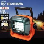 投光器 LED 屋外 充電式 防災 防水 防塵 LED UEB充電可 野球 球場 作業灯 業務用 登山 キャンプ 8時間OK LEDベースライト 1000lmLWT-1000BB アイリスオーヤマ
