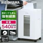 シュレッダー 業務用 アイリスオーヤマ 電動 クロスカット 大型 CD対応 DVD対応 カード 大容量 オフィス 自動 ホッチキス A4用紙 18枚 OF18J