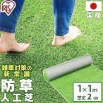 人工芝 防草 芝生 芝丈2cm ベランダ リアル BP-2011 1m×1m アイリスオーヤマ 庭 テラス ベランダ