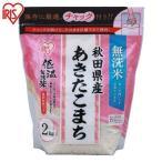 低温製法米 無洗米 秋田県産あきたこまち チャック付き 2kg アイリスオーヤマ