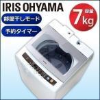 洗濯機 アイリスオーヤマ 全自動洗濯機 7.0kg IAW-T701 せんたく せんたく機 衣類 服 あすつく