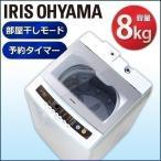 Yahoo!ゆにでのこづち Yahoo!店洗濯機 8.0kg 全自動洗濯機 8kg 一人暮らし アイリスオーヤマ  IAW-T801 新生活 洗濯 せんたく機 家電 引っ越し 節水 (あすつく) セール!