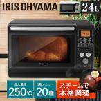 オーブンレンジ 安い 電子レンジ オーブン おしゃれ アイリスオーヤマ 24L 蒸気 スチーム グリル 解凍 調理 スチームオーブンレンジ MO-F2402 MO-FS2403
