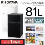 Yahoo!ゆにでのこづち Yahoo!店冷蔵庫 冷凍冷蔵庫 アイリスオーヤマ ノンフロン冷凍冷蔵庫 2ドア 81L ホワイト AF81-WP アイリスオーヤマ セール!