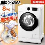 洗濯機  ドラム式 一人暮らし 8kg アイリスオーヤマ 全自動 洗濯機  ホワイト FL81R-W アイリスオーヤマ