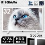 Yahoo!ゆにでのこづち Yahoo!店テレビ 32インチ LUCA ハイビジョンテレビ 32インチ LT-32A320 ブラック アイリスオーヤマ セール!