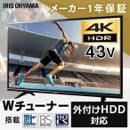 Yahoo!ゆにでのこづち Yahoo!店テレビ 43型 4K対応 LUCA 4K対応テレビ 43インチ LT-43A620 ブラック アイリスオーヤマ セール!