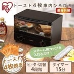 スチームオーブントースター 4枚焼き ブラック KSOT-012-B アイリスオーヤマ