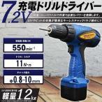 電動ドリル 電動工具 小型電動ドリル 充電ドリルドライバー HT-CL72 穴あけ 工具 ◎