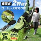 電動芝刈り機 充電式 草刈り機 2WAY バリカン RLM-B80 グリーン【期間限定セール】