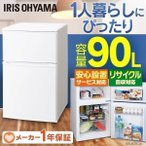 冷蔵庫 2ドア 一人暮らし 2ドア冷凍冷蔵庫 IRR-A09TW-W ホワイト アイリスオーヤマ