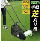 芝刈り機 手動 小型 手動式芝刈り機 MLM-300 芝刈機 手押し 落ち葉集め 折りたたみ