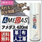 アメダス 防水スプレー 420ml 2本セット