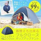 テント ドーム  ワンタッチ 4人用 フルクローズテント おしゃれ おすすめ キャンプ アウトドア コンパクト UVカット キャンプ アウトドア フェス (あすつく) ◎