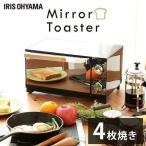 トースター オーブン 4枚 ミラー調 本体 おしゃれ